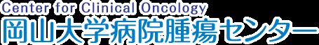 岡山大学病院腫瘍センター